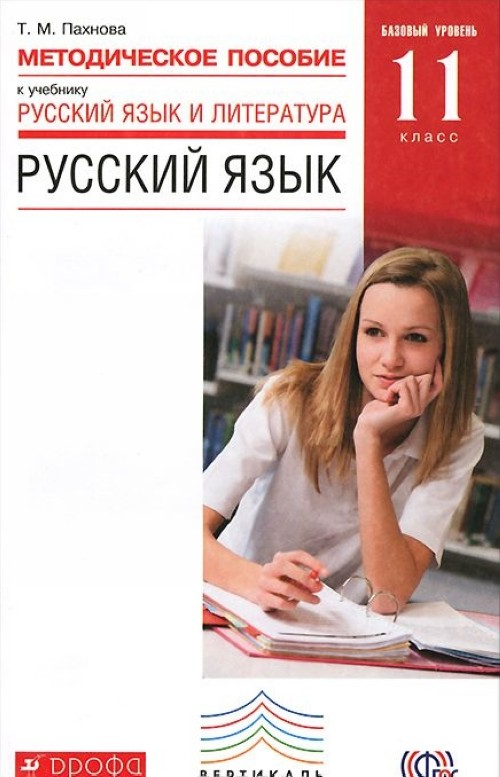 Russkij jazyk. 11 klass. Bazovyj uroven. Metodicheskoe posobie