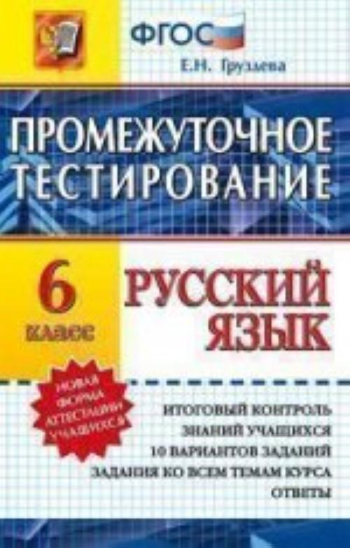 Russkij jazyk. 6 klass. Promezhutochnoe testirovanie