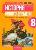 Vseobschaja istorija. Istorija Novogo vremeni. 1800-1900. 8 klass. Proverochnye i kontrolnye raboty