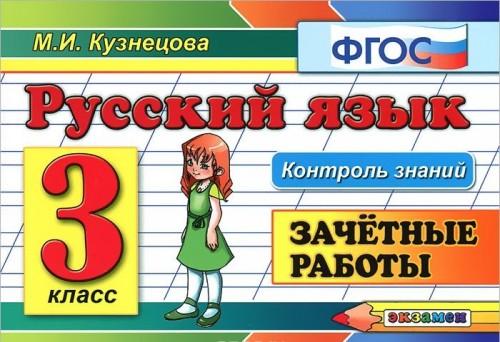 Russkij jazyk. 3 klass. Zachetnye raboty