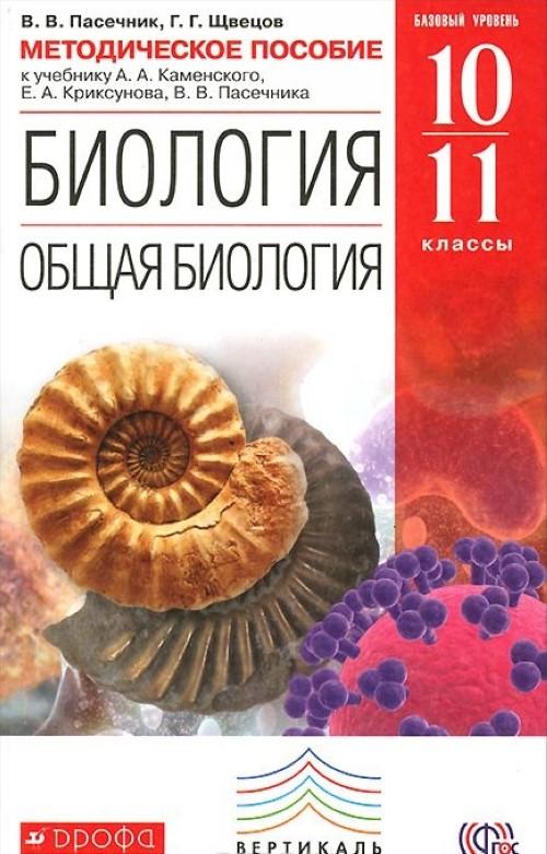 Biologija. Obschaja biologija. 10-11 klassy. Metodicheskoe posobie
