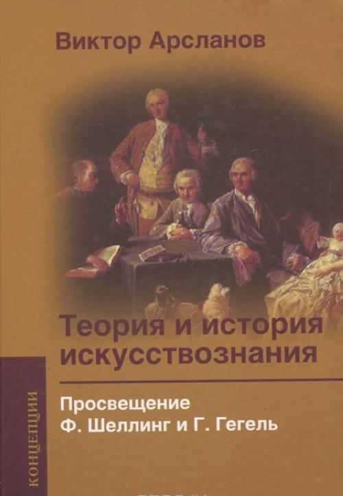 Teorija i istorija iskusstvoznanija. Tom 2. Prosveschenie. F. Shelling i G. Gegel
