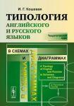 Tipologija anglijskogo i russkogo jazykov v skhemakh i diagrammakh. Teoreticheskij kurs. Uchebnoe posobie