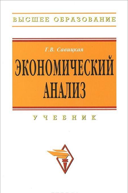 Ekonomicheskij analiz
