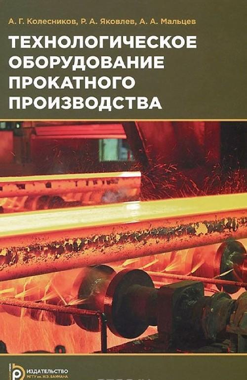 Технологическое оборудование прокатного производства. Учебное пособие