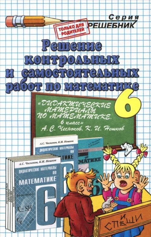 Математика. 6 класс. Решение контрольных и самостоятельных работ к пособию А. С. Чеснокова, К. И. Нешкова
