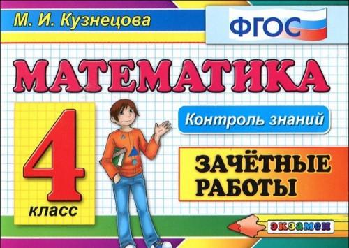 Matematika. 4 klass. Zachjotnye raboty