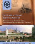 OI Skolko stolits bylo v Rossii. Puteshestvie iz Novgoroda v Kiev, vo Vladimir, v Moskvu i Sankt-Peterburg. Vladimirov V.V.