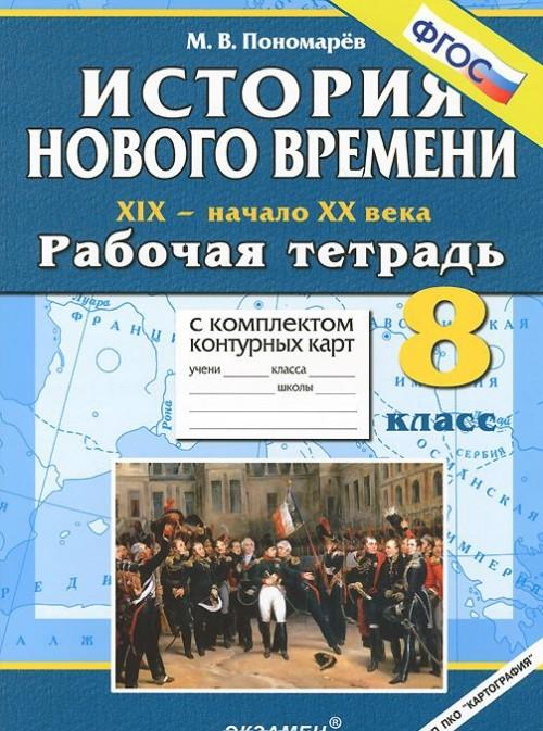 Istorija Novogo vremeni. XIX - nachalo XX veka. 8 klass. Rabochaja tetrad s komplektom konturnykh kart
