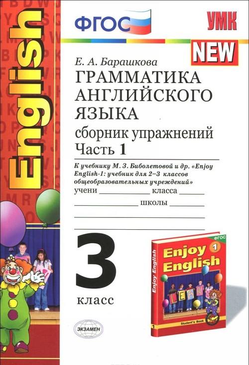 Английский язык. 3 класс. Сборник упражнений по грамматике. Часть 1. К учебнику М. З. Биболетовой