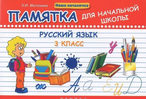 Русский язык. 3 класс. Памятка