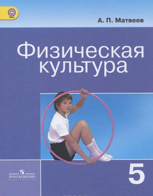 Fizicheskaja kultura. 5 klass. Uchebnik