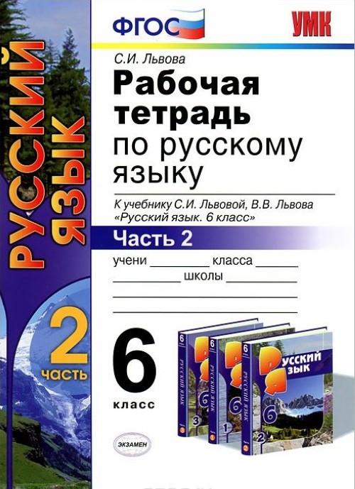 Rabochaja tetrad po russkomu jazyku. 6 klass. Chast 2