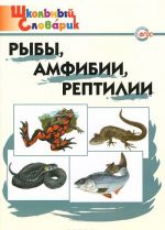 Ryby, amfibii, reptilii. Nachalnaja shkola