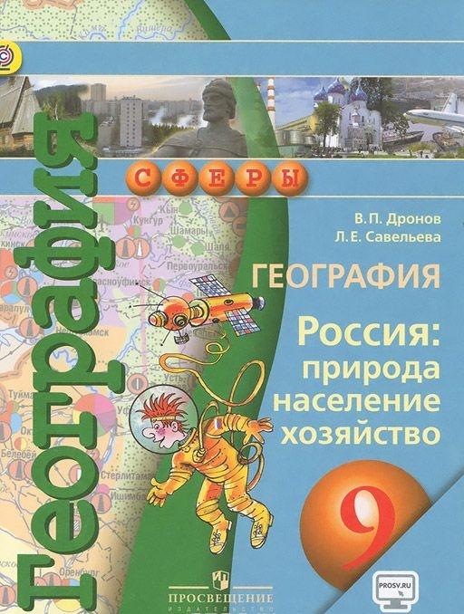 Geografija. Rossija: priroda, naselenie, khozjajstvo. 9 klass. Uchebnik
