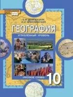 Geografija. Ekonomicheskaja i sotsialnaja geografija mira. Obschaja kharakteristika mira. 10 klass. Uglublennyj uroven. Uchebnik