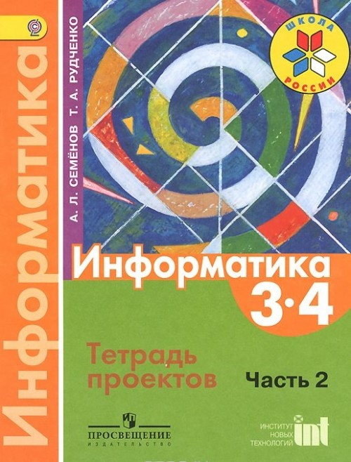 Informatika. 3-4 klassy. Tetrad proektov. Chast 2