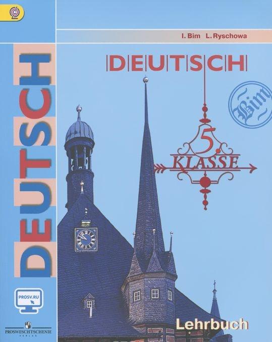 Deutsch: 5 Klasse: Lehrbuch / Nemetskij jazyk. 5 klass. Uchebnik
