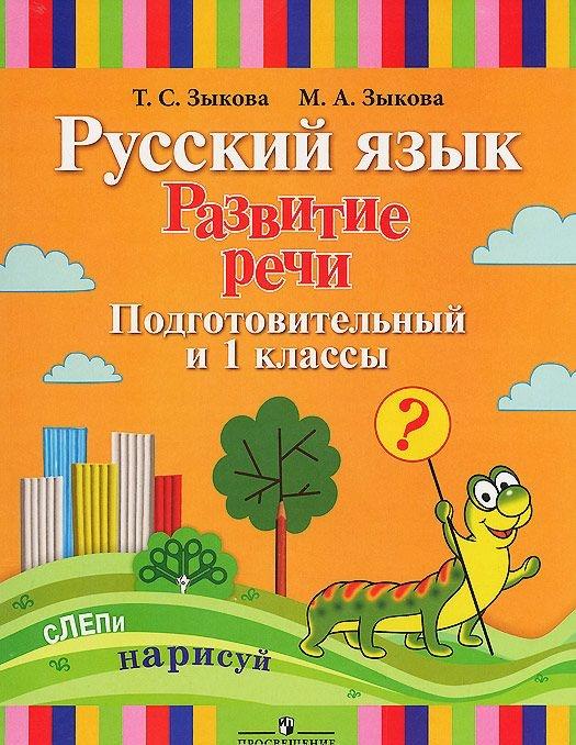Russkij jazyk. Razvitie rechi. Podgotovitelnyj i 1 klassy. Uchebnoe posobie