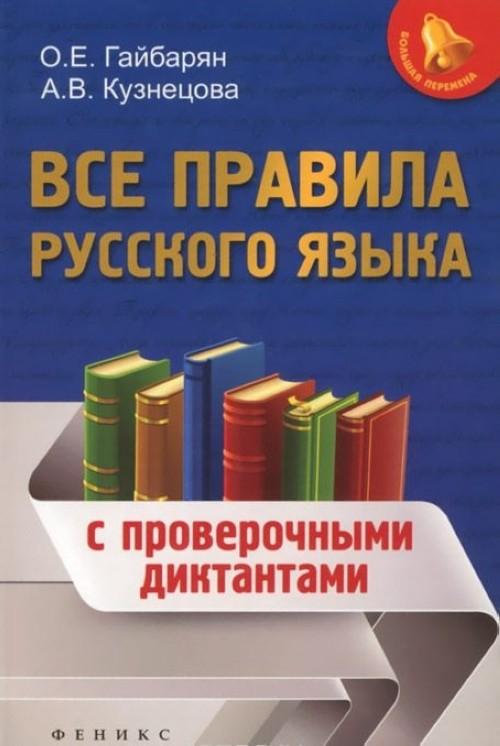 Vse pravila russkogo jazyka. S proverochnymi diktantami