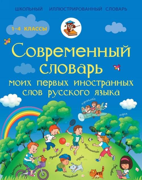 Sovremennyj slovar moikh pervykh inostrannykh slov russkogo jazyka. 1-4 klassy