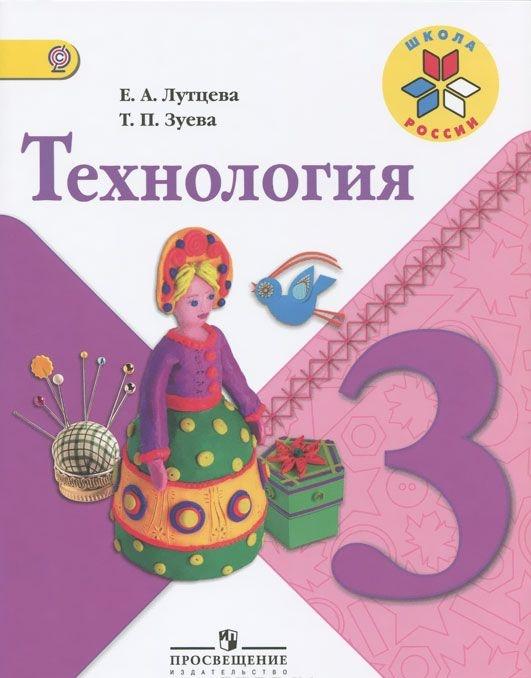 Tekhnologija. 3 klass. Uchebnik