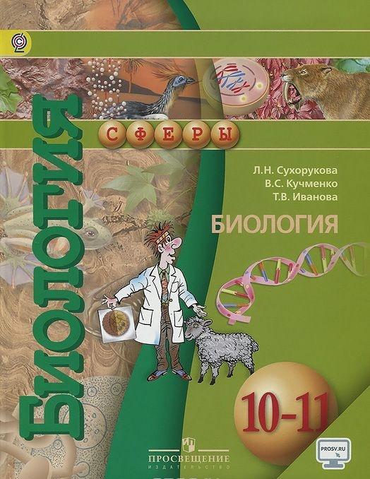 Biologija. 10-11 klassy. Bazovyj uroven. Uchebnik