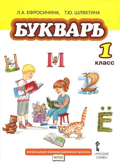 Bukvar. 1 klass. Uchebnik