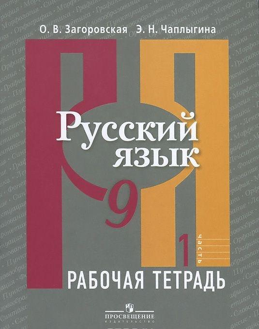 Russkij jazyk. 9 klass. Rabochaja tetrad. V 2 chastjakh. Chast 1