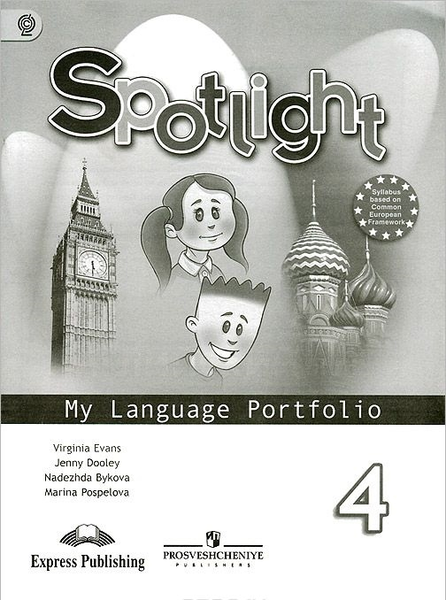 Spotlight 4: My Language Portfolio / Английский язык. 4 класс. Языковой портфель