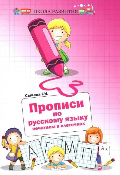 Russkij jazyk. Propisi. Pechataem v kletochkakh