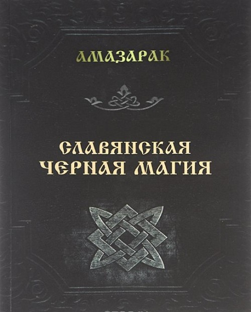 Slavjanskaja chernaja magija