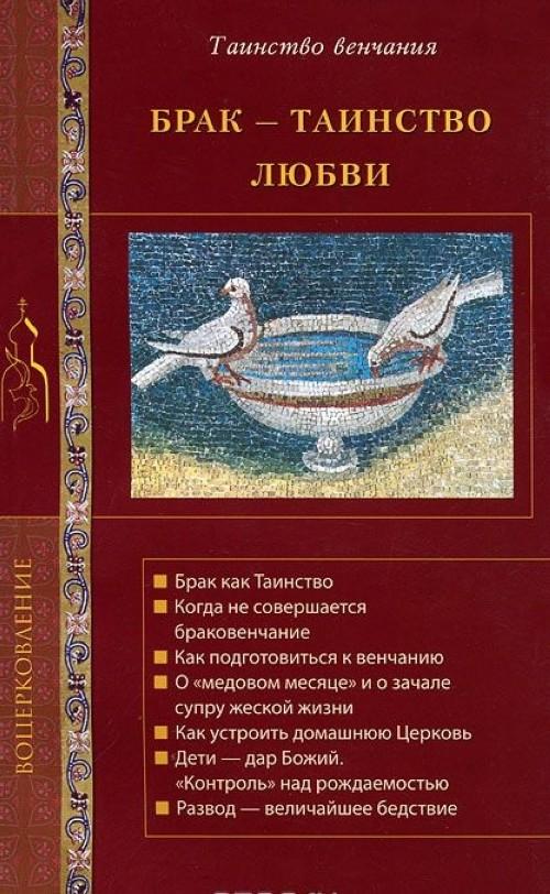 Брак - таинство любви. Православное учение о браке
