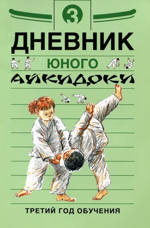 Дневник юного айкидоки. 3 год обучения