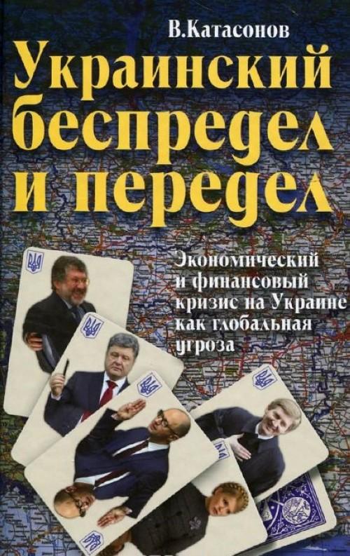 Ukrainskij bespredel i peredel. Ekonomicheskij i finansovyj krizis na Ukraine kak globalnaja ugroza