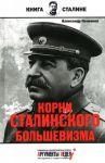 Korni stalinskogo bolshevizma
