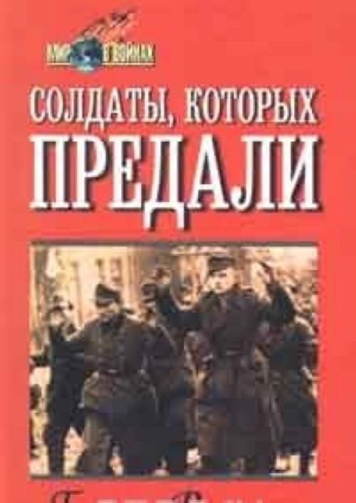 Soldaty, kotorykh predali: zapiski byvshego ofitsera vermakhta