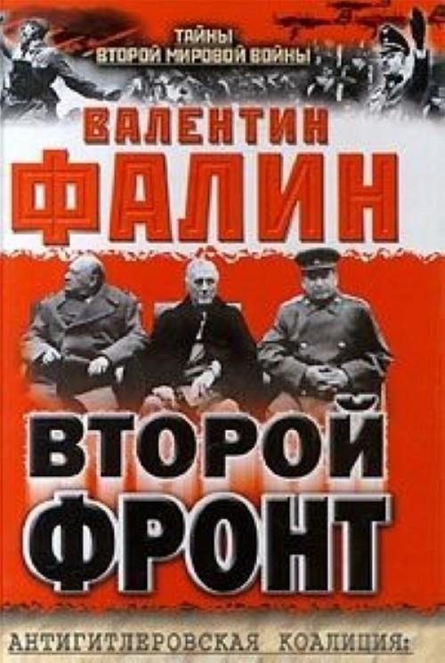Второй фронт. Антигитлеровская коалиция: конфликт интересов