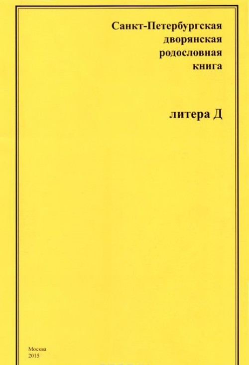 Sankt-Peterburgskaja dvorjanskaja rodoslovnaja kniga. Litera D
