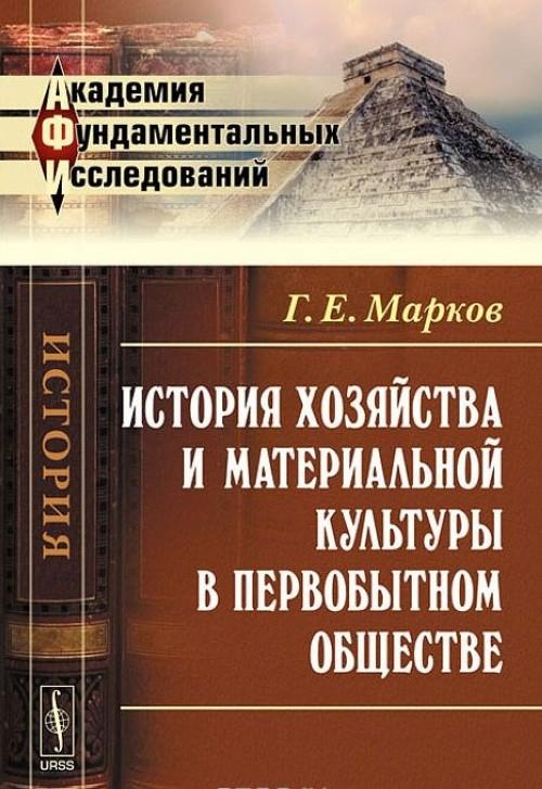 Istorija khozjajstva i materialnoj kultury v pervobytnom obschestve