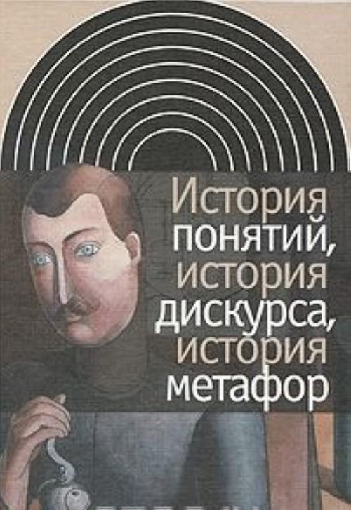 История понятий, история дискурса, история метафор