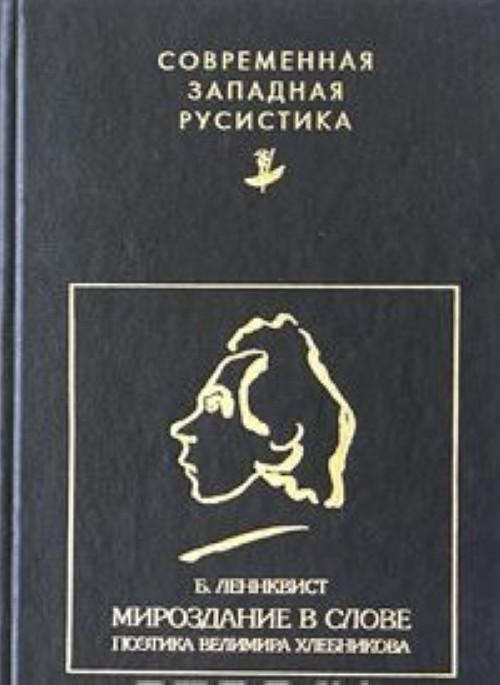 Mirozdanie v slove. Poetika Velimira Khlebnikova