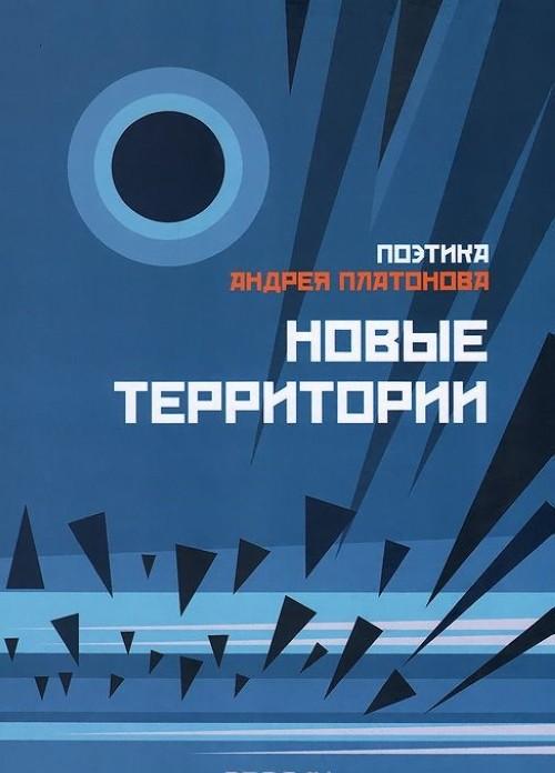 Novye territorii. Poetika Andreja Platonova. Sbornik 2