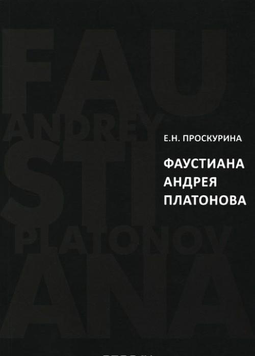 Faustiana Andreja Platonova