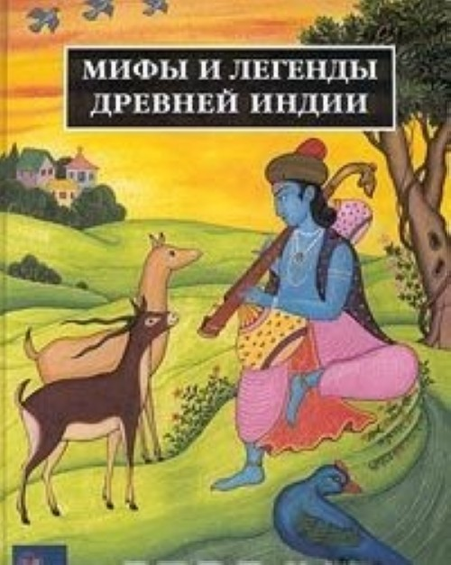 Mify i legendy Drevnej Indii
