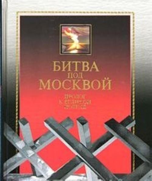 Bitva pod Moskvoj. Prolog k Velikoj Pobede. Istoricheskij dnevnik. Kommentarii