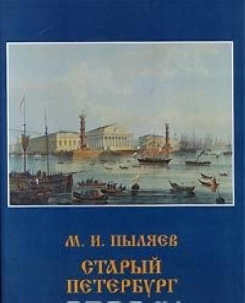 Staryj Peterburg