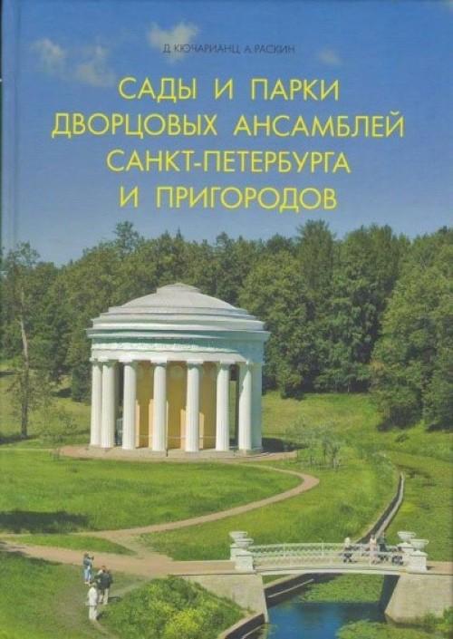 Sady i parki dvortsovykh ansamblej Sankt-Peterburga i prigorodov
