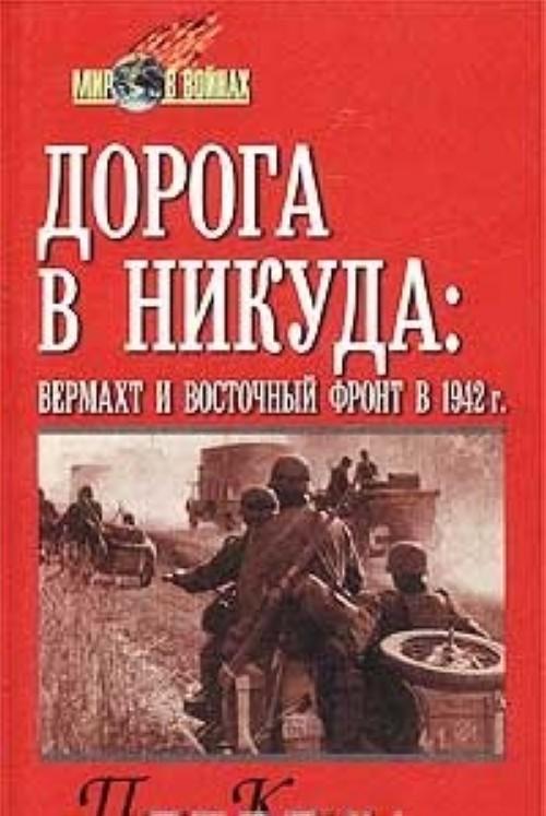 Doroga v nikuda: vermakht i Vostochnyj front v 1942 g.