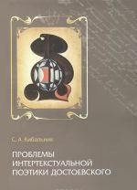 Problemy intertekstualnoj poetiki Dostoevskogo